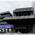 天空の廃墟ホテル SSEH
